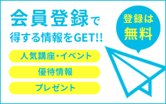 会員登録で得する情報をGET!! 登録は無料